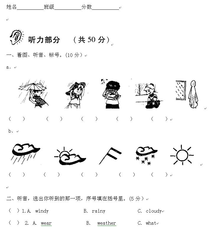 四年级杨柳青歌谱